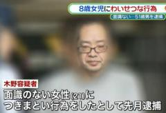 女児のパンツに手を入れ下腹部触る 51歳すし職人逮捕