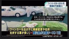 「ウインカーを日本一出さない県」で皮肉動画が話題に 岡山