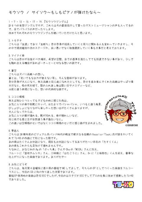 2020CD紹介2-1