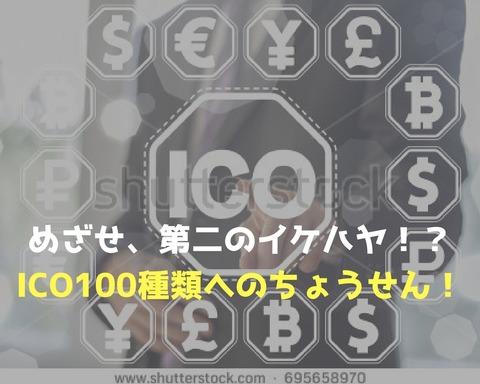 めざせ、第二のイケハヤ!?ICO100種類まで (1)