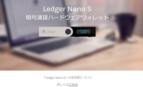 hardwarewallet-japan