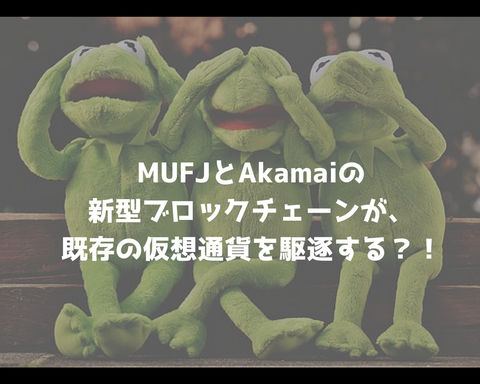 MUFJとAkamaiの新型ブロックチェーン