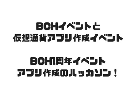 BCHとCETの情報まとめ♪