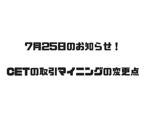 BCHとCETの情報まとめ♪ (1)