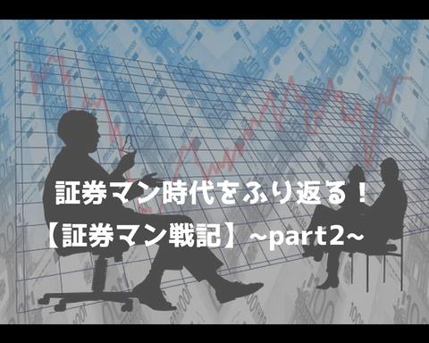 証券マン時代を振り返る! (2)