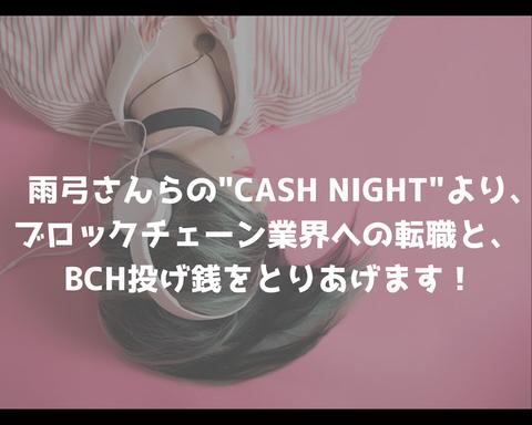 雨弓さんらの_CASH NIGHT_ツイキャスで、