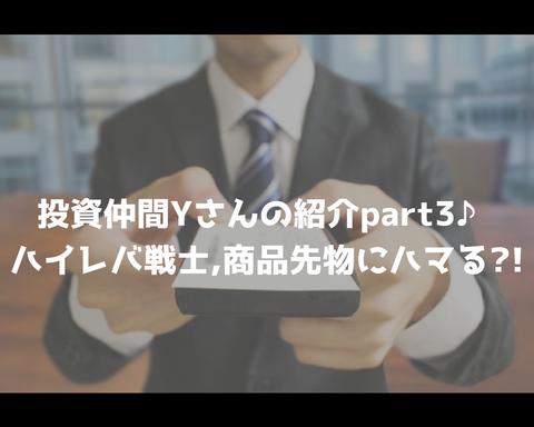 投資仲間の紹介! (3)