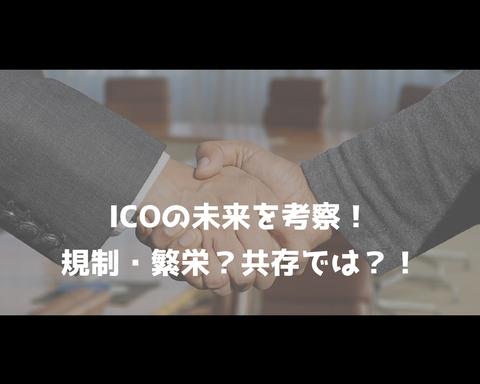 ICOの未来を考察!