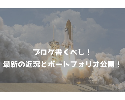 ブログ書くべし! (1)