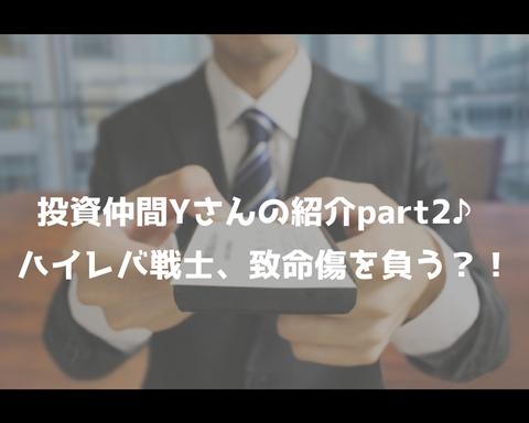 投資仲間の紹介! (1)