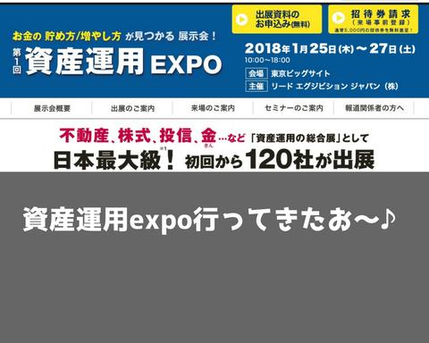 資産運用expo行ってきたお~!