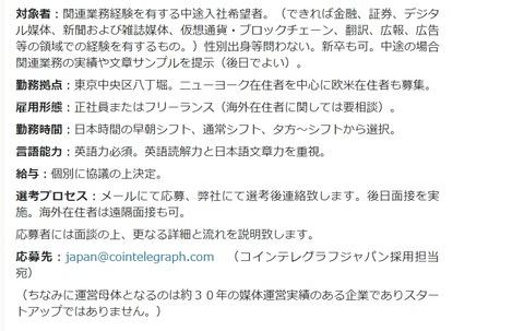 cointelegraph-japan-job-openings-19-december