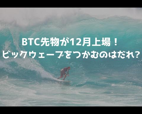 BTC先物が上場!