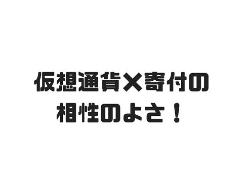 仮想通貨×寄付の相性のよさ!