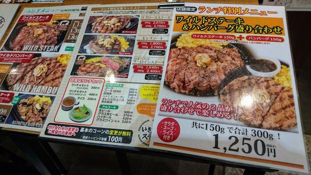 いきなり ステーキ サラダ バー