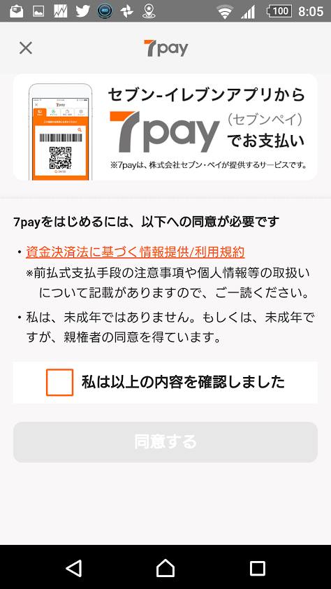 7pay1