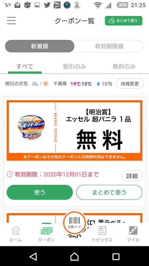700 円 2020 コンビニ くじ