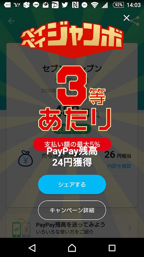 payapy1