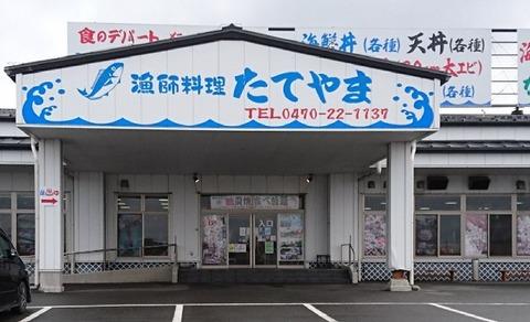 tateyama8