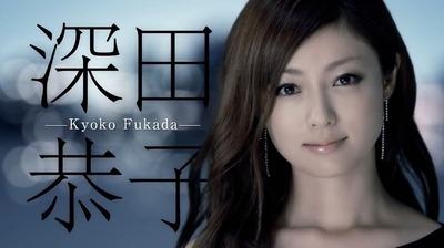 kyouko fukada5