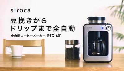 stc-401