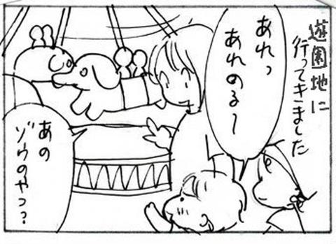 2012-06-05さむね