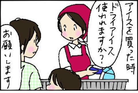 2014-09-16さむね