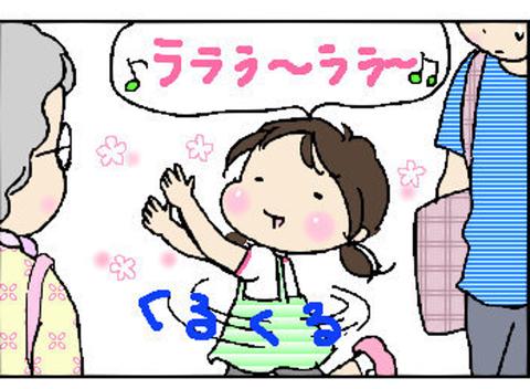 2015-06-25さむね