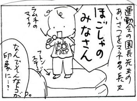 2012-10-22さむね