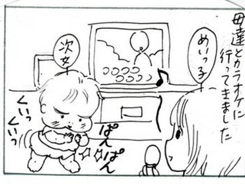 2012-06-20さむね