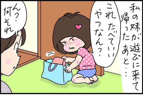 2016-06-07カラーさむね