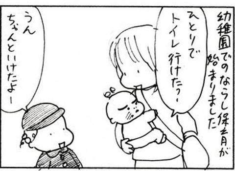 2011-04-09さむね