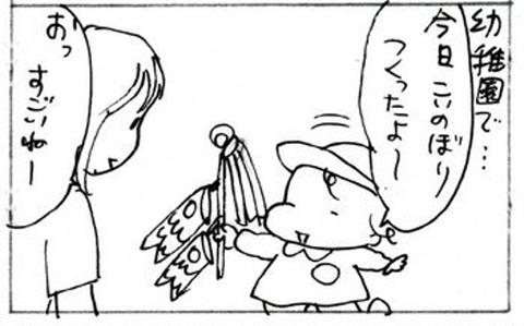 2012-05-03さむね