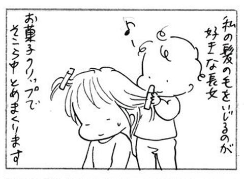 2011-10-24さむね