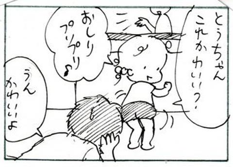 2012-10-11さむね