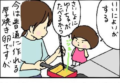 2014-04-01さむね