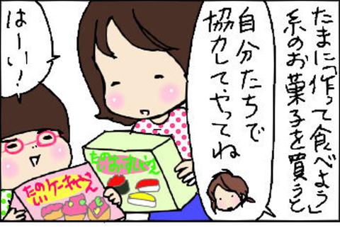 2014-04-13さむね