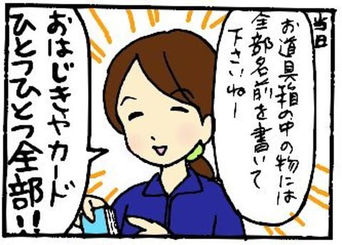 2013-02-11さむね