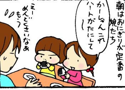 2013-02-13さむね