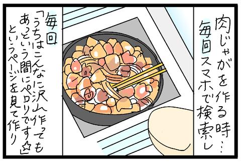 2018-08-03さむね