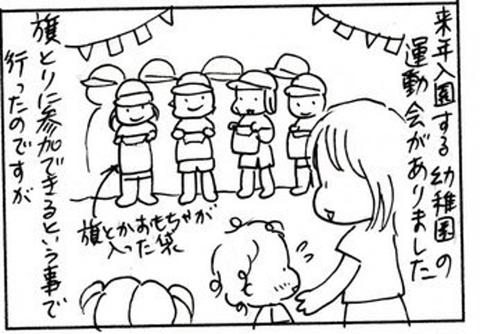 2010-10-03さむね