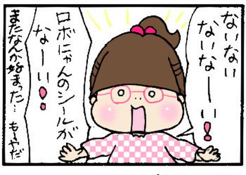 2014-10-02さむね