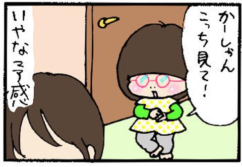 2014-10-05さむね