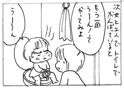 2012-12-17さむね