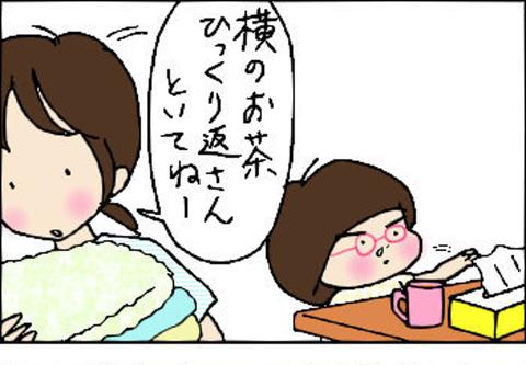 2014-05-25さむね