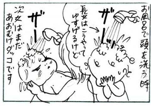 2012-06-21さむね