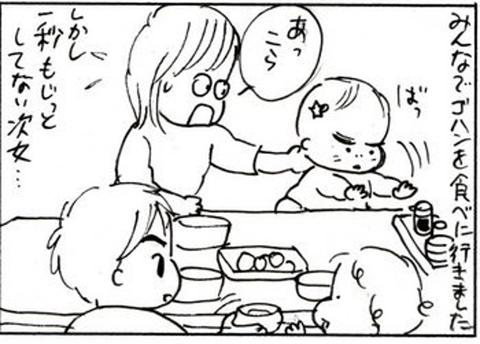 2011-04-30さむね