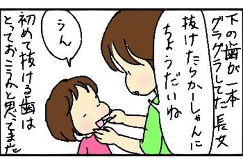 2013-02-28さむね