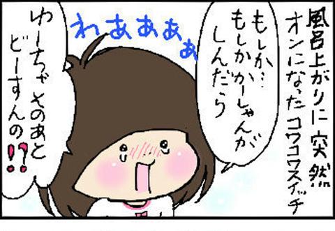 2015-12-27さむね
