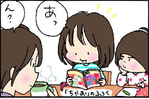 2016-01-12さむね
